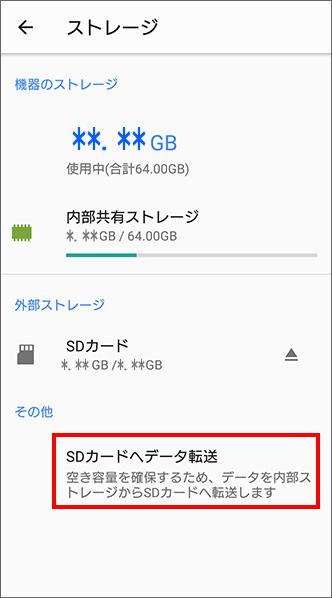 SDカードに転送